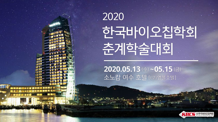 KBCS 2020 춘계 학술대회 홍보이미지