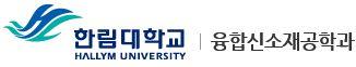 한림대학교 융합신소재공학과