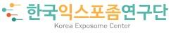 한국익스포좀연구단