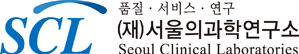 (재)서울의과학연구소