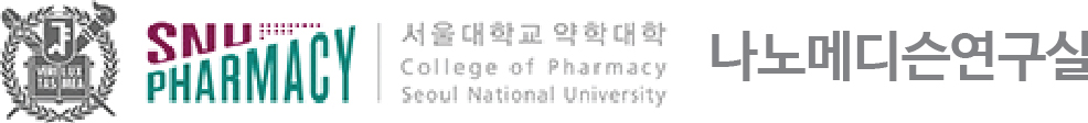 서울대 약학대학 나노메디슨 연구실