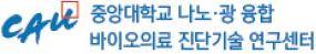 중앙대학교 나노·광 융합 바이오의료 진단기술 연구센터