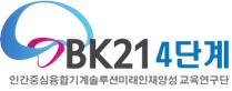 성균관대학교 기계공학부 BK21+ 사업단
