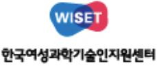한국여성과학기술인지원센터