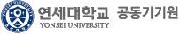 연세대학교 공동기기원