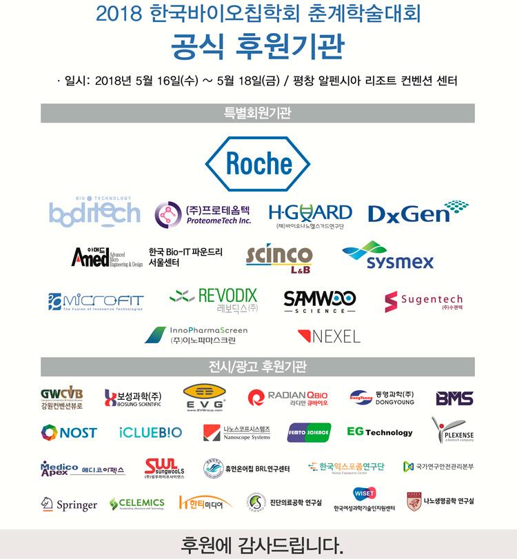 2018 한국바이오칩학회 춘계학술대회 공식 후원기관