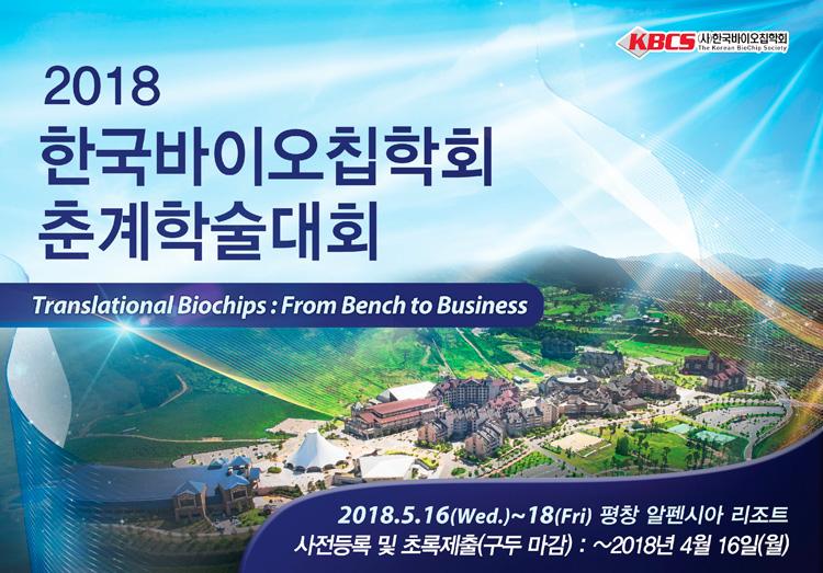 KBCS 춘계학술대회 홍보이미지