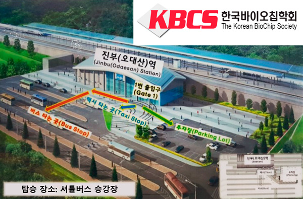 KBCS 춘계학술대회 셔틀버스 승강장